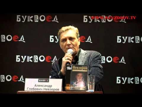 Презентация книги Невзорова Уроки атеизма