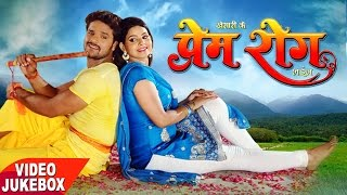 Superhit Songs 2017 - Khesari Lal - Khesari Ke Prem Rog Bhail - Video JukeBOX - Bhojpuri Hit Songs