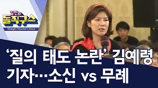 '질의 태도 논란' 김예령 기자…소신 vs 무례 | 김진의 돌직구쇼