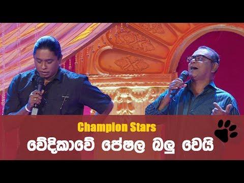 champion Stars වේදිකාවේ පේෂල බලු වෙයි