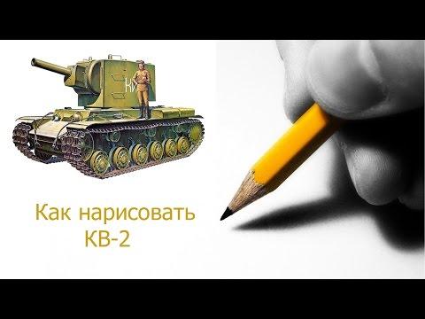 Видео как нарисовать танк КВ-2