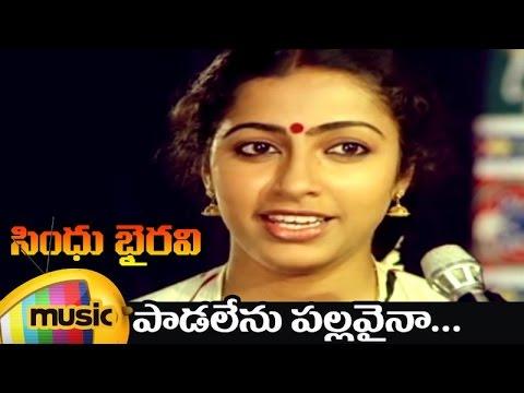 Sindhu Bhairavi Telugu Movie Songs | Padalenu Pallavaina Telugu Video Song | Suhasini | Sivakumar