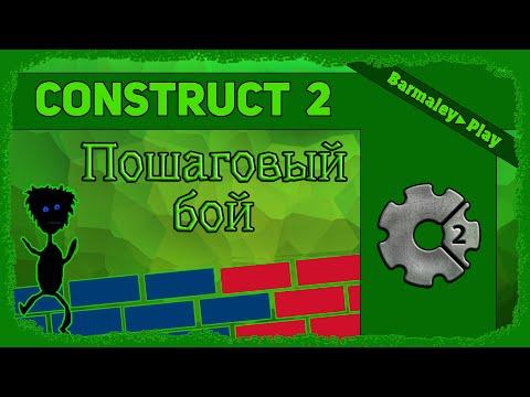 Как сделать уровни в construct 2
