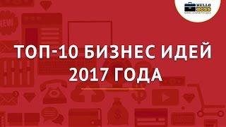 ТОП 10 Бизнес идей 2017 года! Новые идеи для бизнеса