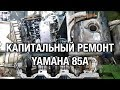 ⚙️🔩🔧Капитальный ремонт YAMAHA 85A