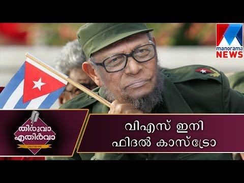Post Election comedies  | Manorama News