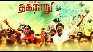 Thagararu - Thagararu │ Tamil Movie Review │Arulnithi, Poorna