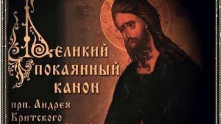 Великий Канон Андрея Критского. Его поэтическая красота. Этапы восприятия. Великий Пост. #4