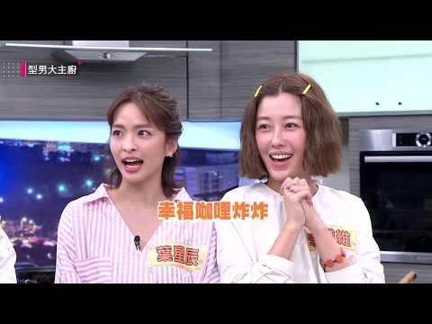 台綜-型男大主廚-20181129 你好,幸福!吃美食,真幸福!輸家命很苦啊!料理大賽!