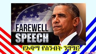 የኦባማ የስንብት ንግግር - Obama farewell speech USA - DW Amharic (January 11, 2017