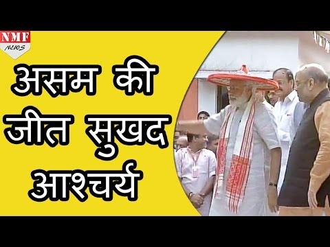 Assam में BJP की जीत से गदगद Modi,कहा लिखेंगे Development की नई इबारत