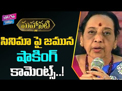 Jamuna Shocking Commnets On Mahanati | Keerthy Suresh | Samantha | Tollywood | YOYO Cine Talkies
