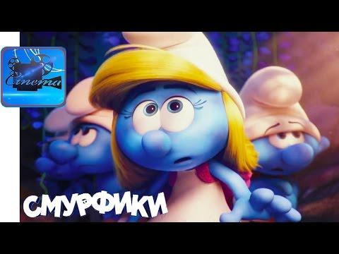 СМУРФИКИ: Затерянная Деревня [2017] Русский Трейлер