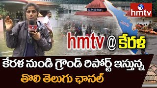 Kerala Flood Victims Face To Face With hmtv | Live Updates From Kerala