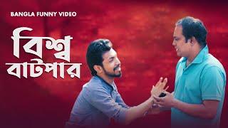Bangla Funny Video | বিশ্ব বাটপার | Bisshow Batpar By Fun Buzz