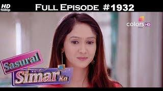 Sasural Simar Ka - 13th September 2017 - ससुराल सिमर का - Full Episode