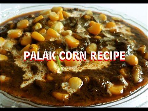 Palak Corn Recipe in Hindi. पालक और कॉर्न की स्वादिष्ट सब्ज़ी