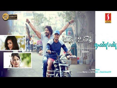 New Release Tamil Full Movie 2018 | Super Hit Romantic Tamil Full Movie | Latest Release Movie 2018