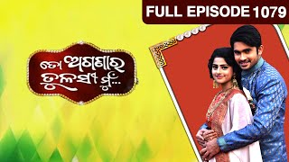 To Agana Ra Tulasi Mu - Episode 1079 - 3rd September 2016