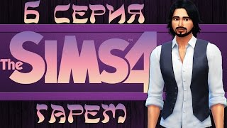 "The Sims 4. Challenge ""Гарем"". 6 серия."