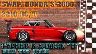 Drag Racing: Уличные гонки   ТУРНИР и ТЕСТ ДРАЙВ   SWAP HONDA S-2000, 2210 ЛС/Т