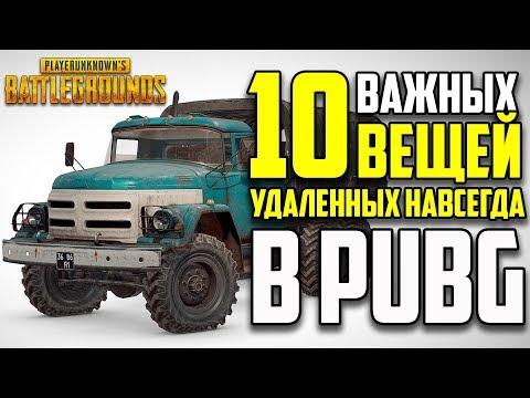 10 ВАЖНЫХ ВЕЩЕЙ УДАЛЕННЫХ НАВСЕГДА в Playerunknown's Battlegrounds!