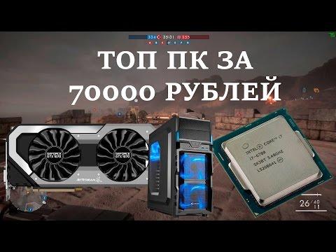 Сборка игрового пк за 70000 рублей 2016 - 2017