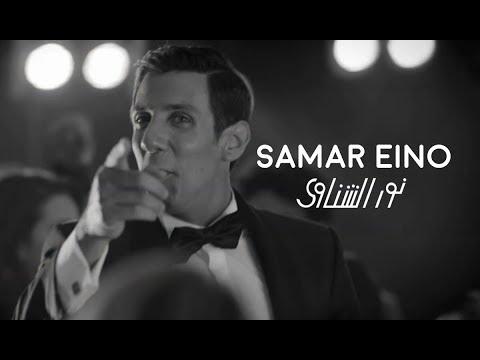 Nour El Shinawy - Samar Eino (Music Video 2017)   نور الشناوي - سمار عينه