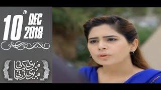 Aurat ki Zindagi   Meri Kahani Meri Zabani   SAMAA TV   10 Dec,2018
