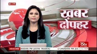 Hindi News Bulletin | हिंदी समाचार बुलेटिन – Feb 23, 2018 (1:30 pm)