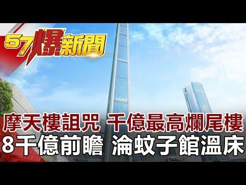 台灣-57爆新聞-20181225-摩天樓詛咒 千億最高爛尾樓 8千億前瞻 淪蚊子館溫床