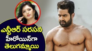 Aravinda Sametha Veera Raghava Movie Latest Update | Jr NTR | Trivikram | PoojaHegde