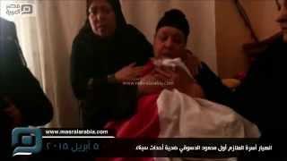 مصر العربية | انهيار أسرة الملازم أول محمود الدسوقي ضحية أحداث سيناء
