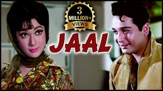 Jaal (1967) Full Movie | Biswajeet, Mala Singh | Thriller Bollywood Movie