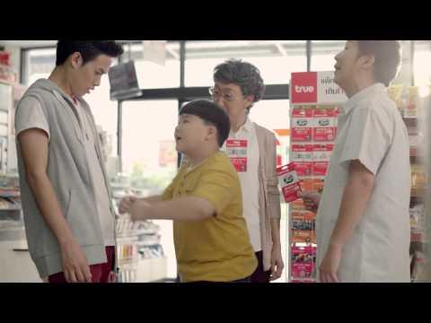 ทรูมูฟ เอช - หนังโฆษณาแพ็กเสริมเติมทรู ที่ 7-11