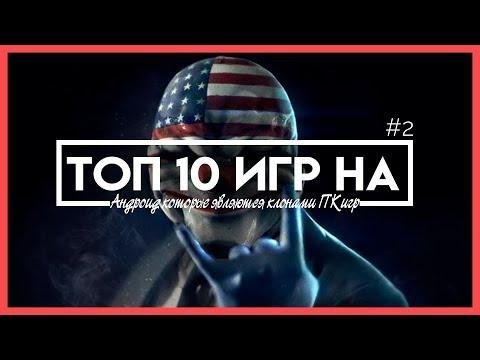 Топ 10 игр на андроид с ПК