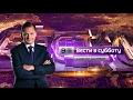 Вести в субботу с Сергеем Брилевым от 13.05.17