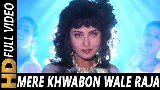 download lagu Mere Khwabon Wale Raja  Sunita Rao  Ek gratis