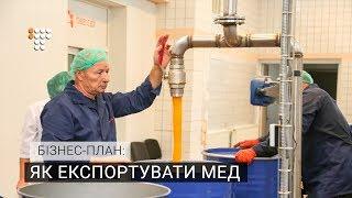Як експортувати мед. Бізнес-план