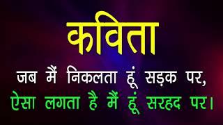 Heart Touching Emotional Raod Accident Poetry in hindi | जब मैं निकलता हूं सड़क पर