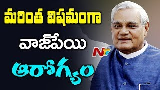 Former PM Atal Bihari Vajpayee Health Condition Critical | Venkaiah Naidu to Meet Vajpayee | NTV