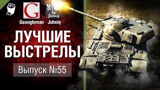 Лучшие выстрелы №55 - от Gooogleman и Johniq [World of Tanks]