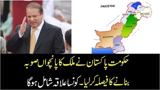 Government Of Pakistan Decided To Make 5th Province of Pakistan