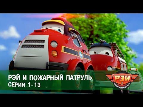 Рэй и пожарный патруль. Серии 1-13 - Сборник -  Анимационный развивающий сериал для детей