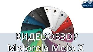 Видеообзор Motorola Moto X