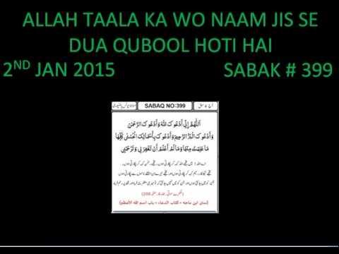 Mohammad Yunus Palanpuri - Sabak - 399 - ALLAH TAALA KA WO NAAM JIS SE DUA QUBOOL HOTI HAI