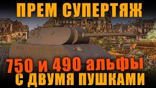 ПРЕМИУМНЫЙ СУПЕРТЯЖ С ДВУМЯ ПУШКАМИ 750 и 490 альфы - VK 168.01 (P) [ World of Tanks ]