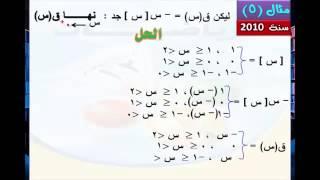 دروس رياضيات توجيهي - وحدة النهايات والاتصالات  | الدرس الاول : درس النهايات