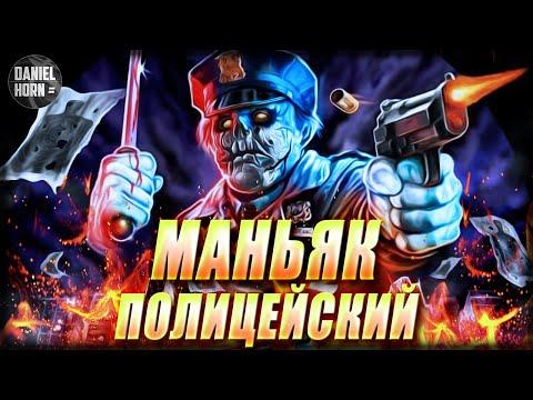 Мэтт Корделл/Маньяк-полицейский - История