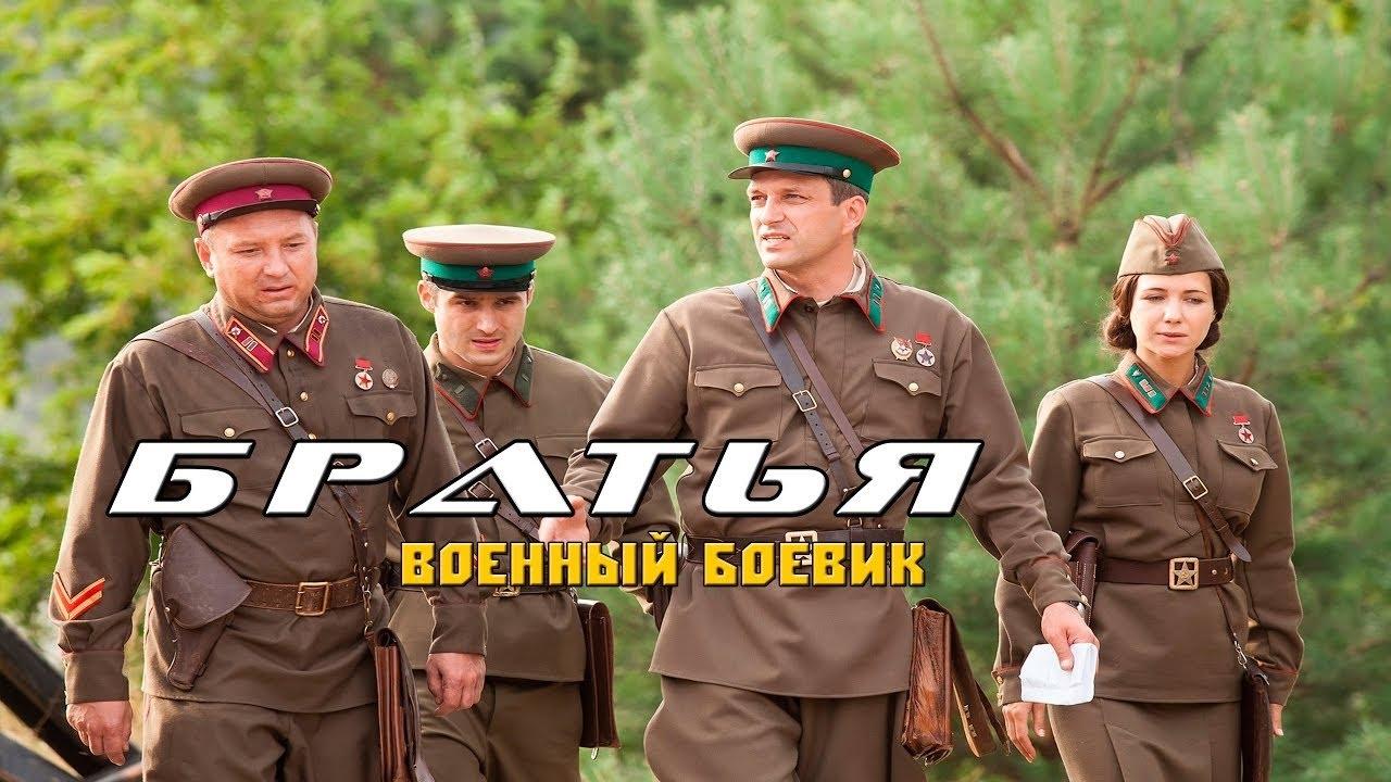 Новые российские фильмы и сериалы 2017 года военные